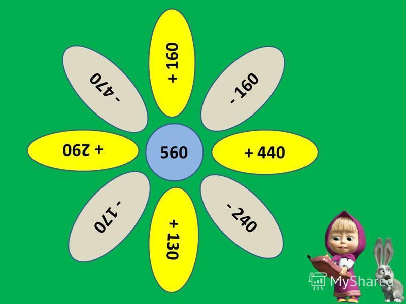 560 + 290 + 440 - 470 - 170 - 160 + 160 - 240 + 130