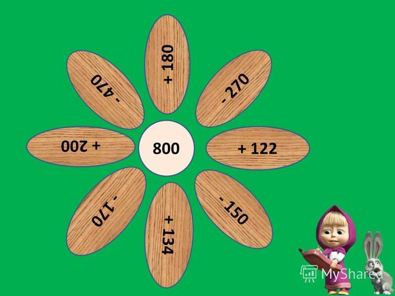 800 + 200 + 122 - 470 - 170 - 270 + 180 - 150 + 134