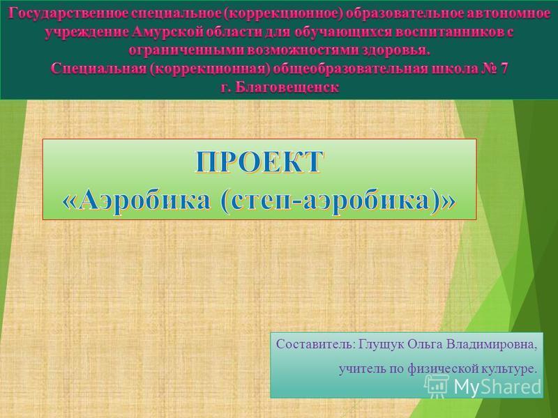 Составитель: Глущук Ольга Владимировна, учитель по физической культуре.