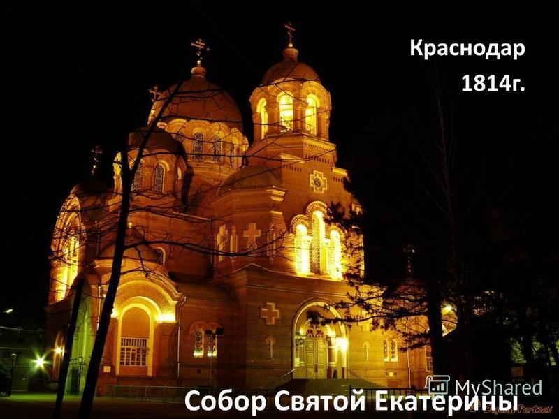 Собор Святой Екатерины Краснодар 1814 г.