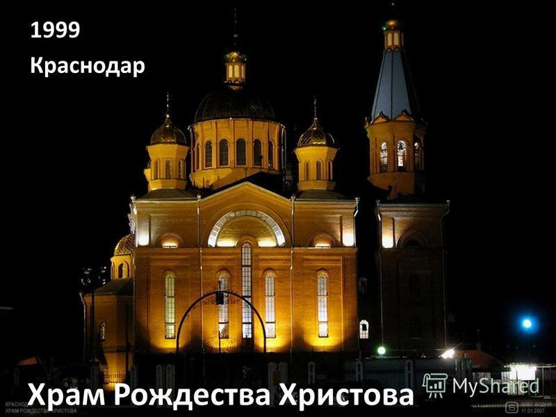 Храм Рождества Христова 1999 Краснодар