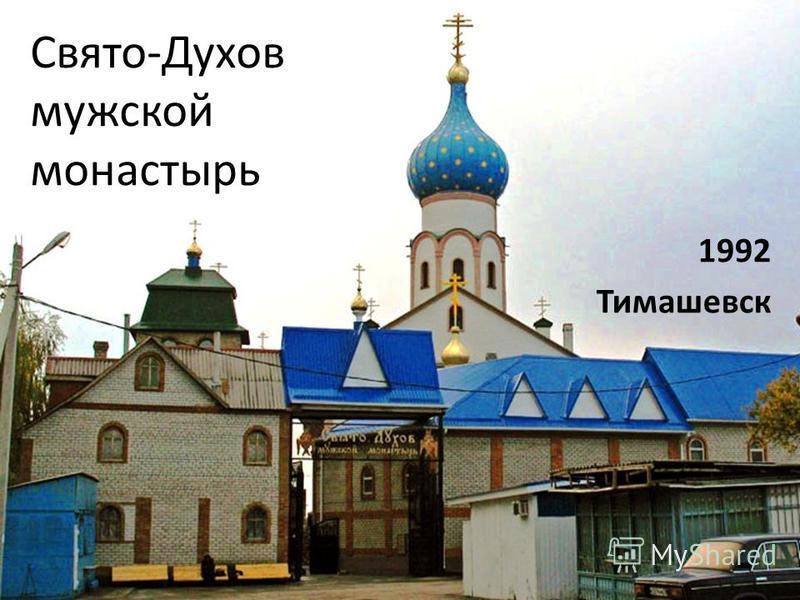 Свято-Духов мужской монастырь 1992 Тимашевск