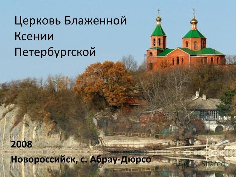 Церковь Блаженной Ксении Петербургской 2008 Новороссийск, с. Абрау-Дюрсо