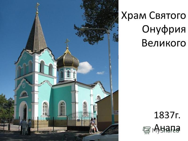 Храм Святого Онуфрия Великого 1837 г. Анапа
