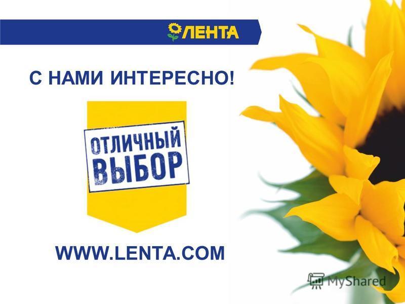 С НАМИ ИНТЕРЕСНО! WWW.LENTA.COM