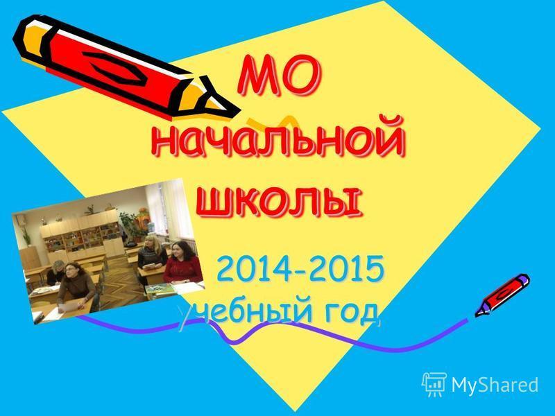 МО начальной школы 2014-2015 учебный год 2014-2015 учебный год