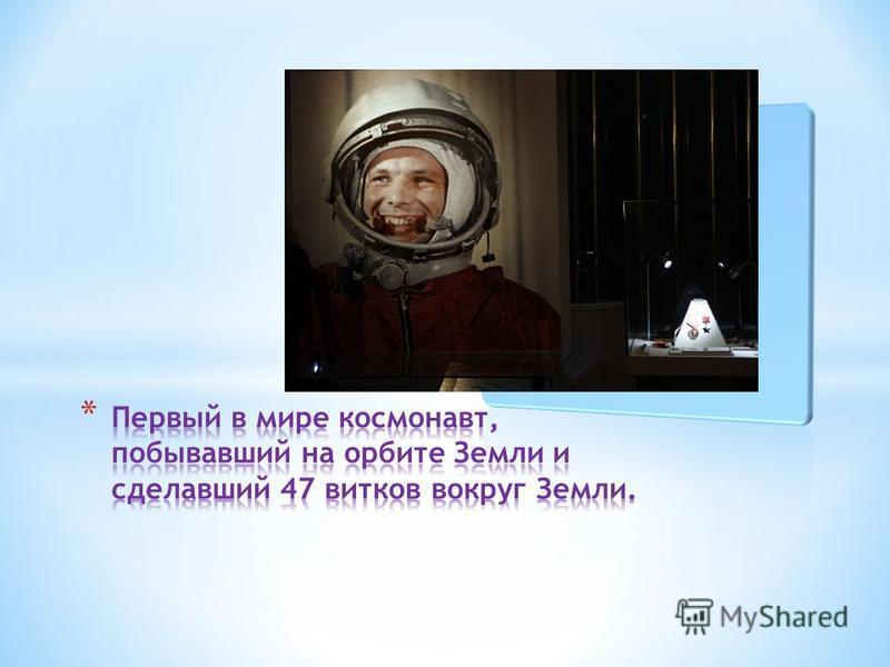 Путешествия в космос Первый полёт в космос человек совершил в 1961 году. Это был советский космонавт Гагарин Ю. А. Но до него первыми в космос полетели две собачки Белка и Стрелка. С тех пор там побывали сотни космонавтов- как мужчин, так и женщин. В