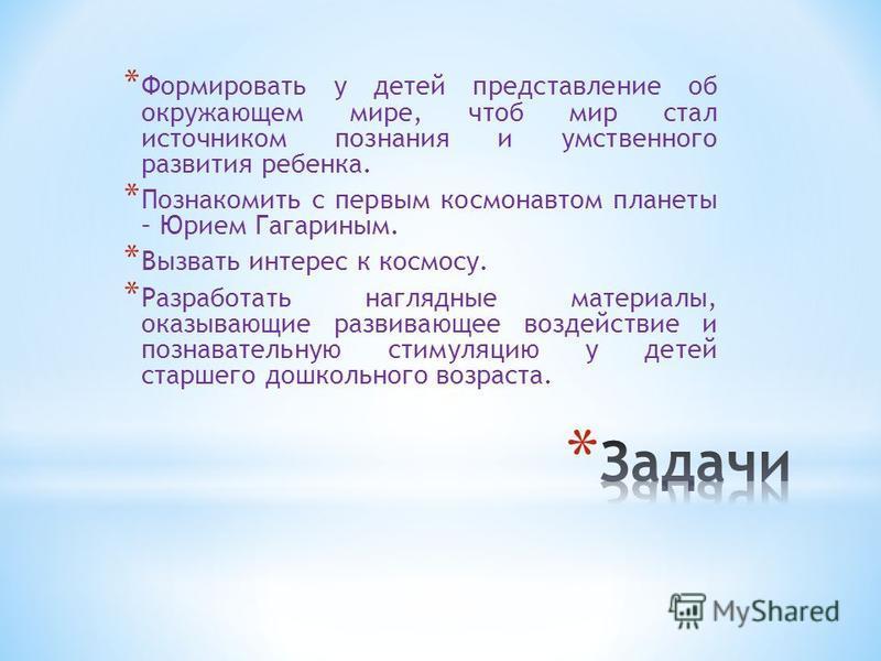 В гости в тёмный космос Фадеевой Арины МБДОУ 99 Гр « Дельфинчики.» Миасс 2014 г.