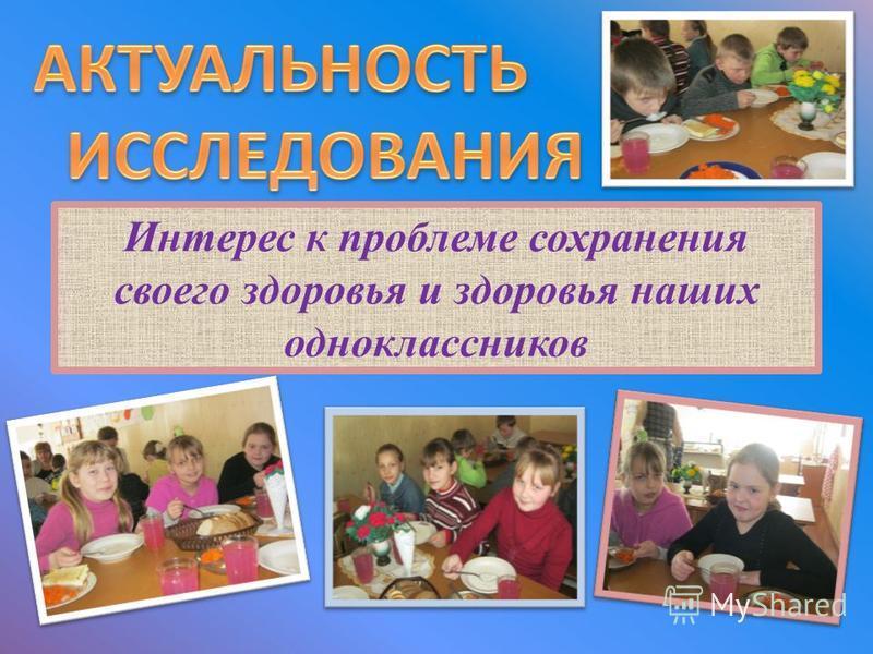 Интерес к проблеме сохранения своего здоровья и здоровья наших одноклассников