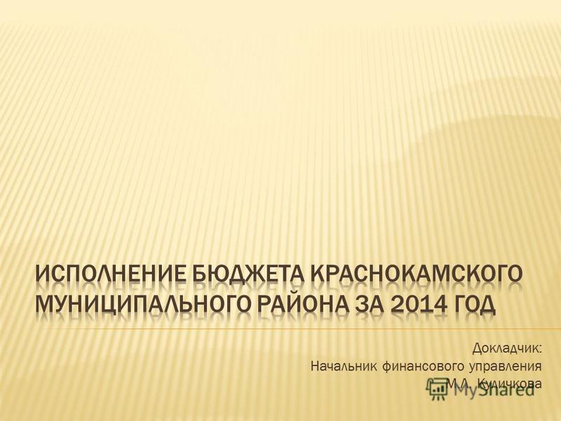 Докладчик: Начальник финансового управления М.Л. Куличкова