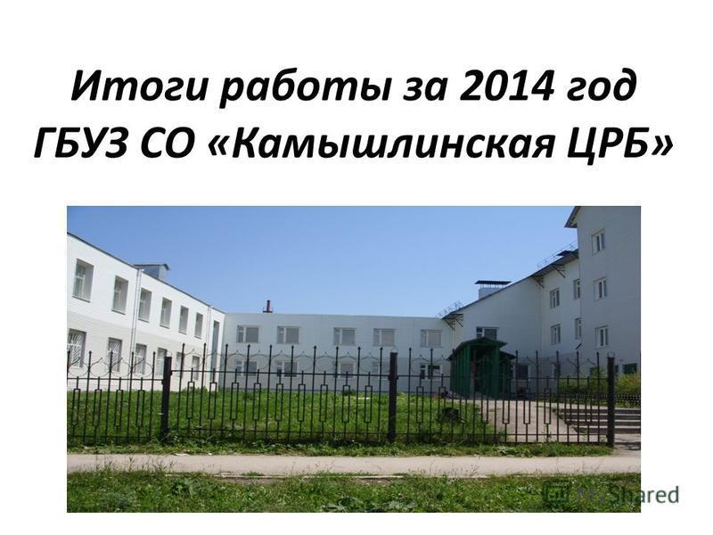 Итоги работы за 2014 год ГБУЗ СО «Камышлинская ЦРБ»