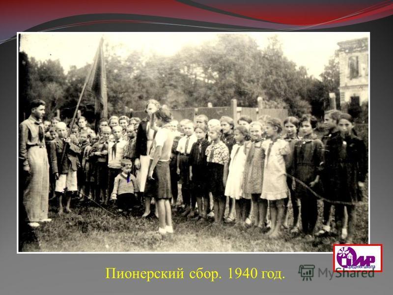 Пионерский сбор. 1940 год.