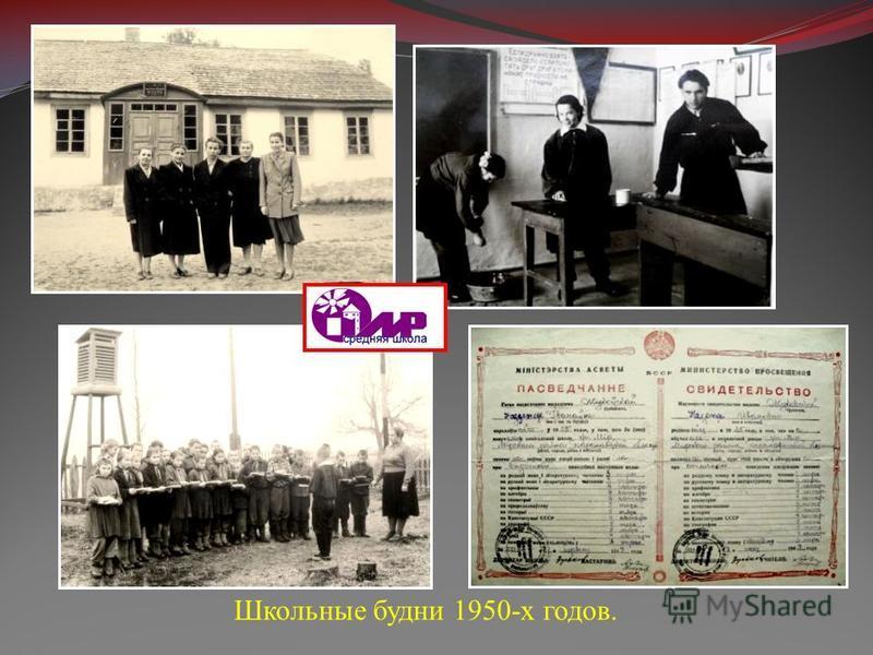 Школьные будни 1950-х годов.