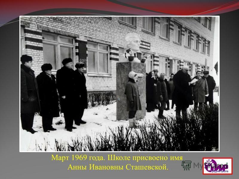 Март 1969 года. Школе присвоено имя Анны Ивановны Сташевской.