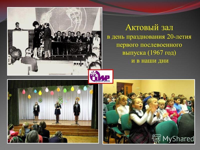 Актовый зал в день празднования 20-летия первого послевоенного выпуска (1967 год) и в наши дни