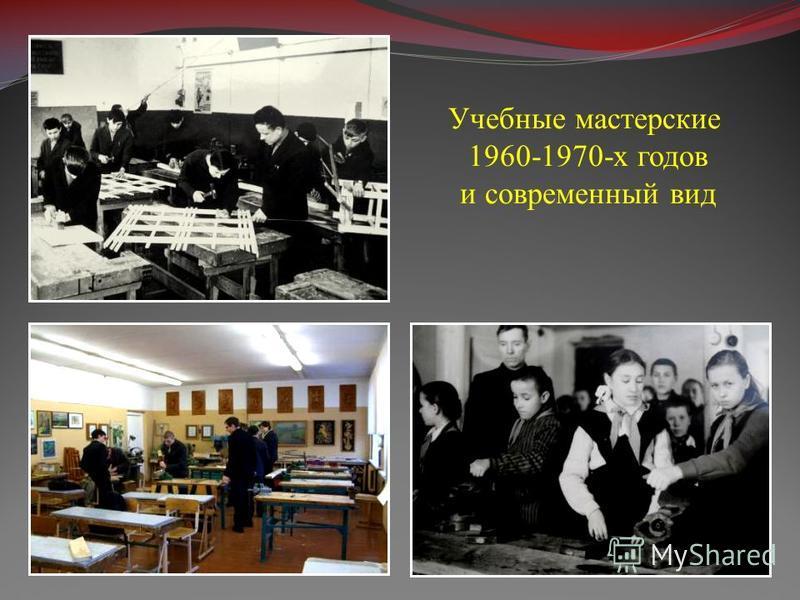 Учебные мастерские 1960-1970-х годов и современный вид