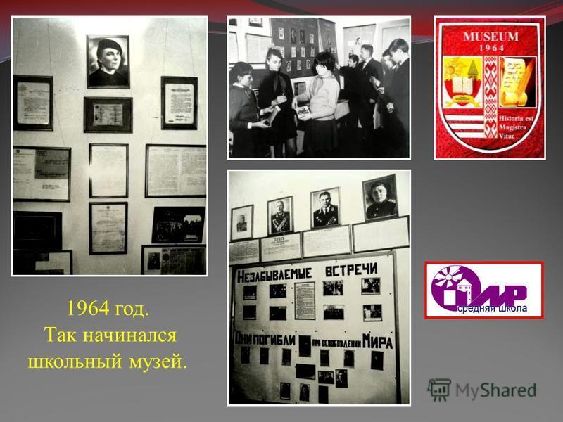 1964 год. Так начинался школьный музей.