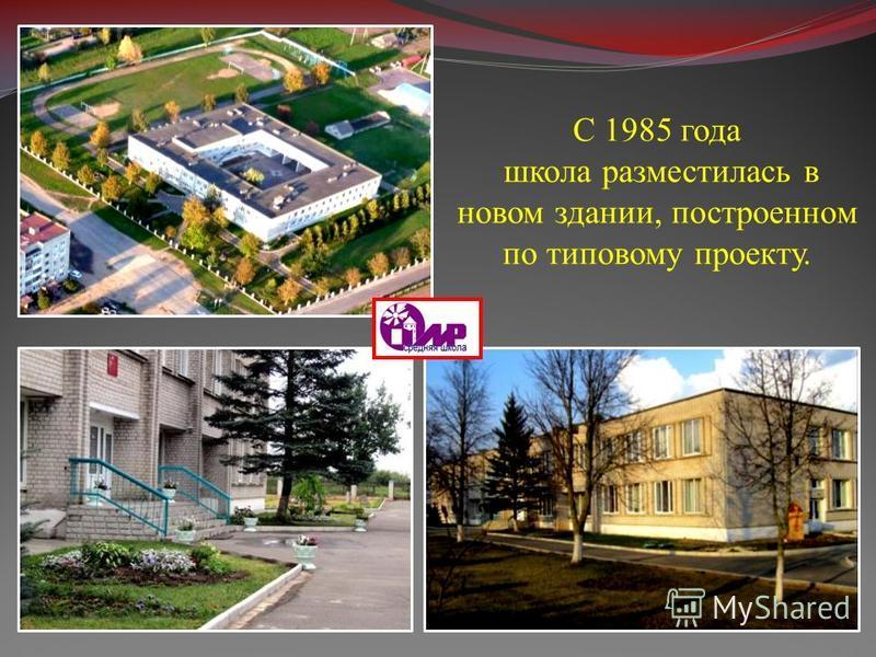 С 1985 года школа разместилась в новом здании, построенном по типовому проекту.