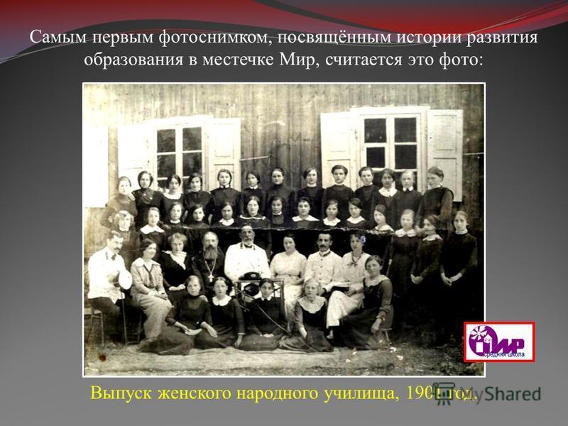 Самым первым фотоснимком, посвящённым истории развития образования в местечке Мир, считается это фото: Выпуск женского народного училища, 1901 год.