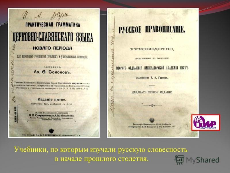 Учебники, по которым изучали русскую словесность в начале прошлого столетия.