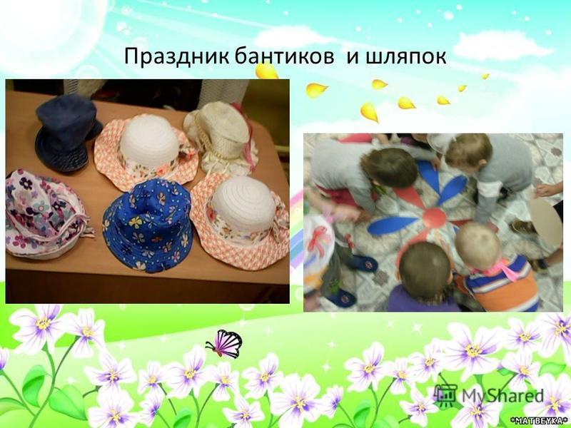 Праздник бантиков и шляпок