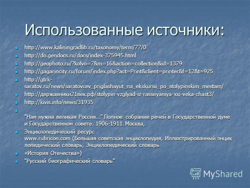Использованные источники: http://www.kaliningradlib.ru/taxonomy/term/77/0 http://www.kaliningradlib.ru/taxonomy/term/77/0 http://do.gendocs.ru/docs/index-375945. html http://do.gendocs.ru/docs/index-375945. html http://geophoto.ru/?kolvo=7&m=16&actio
