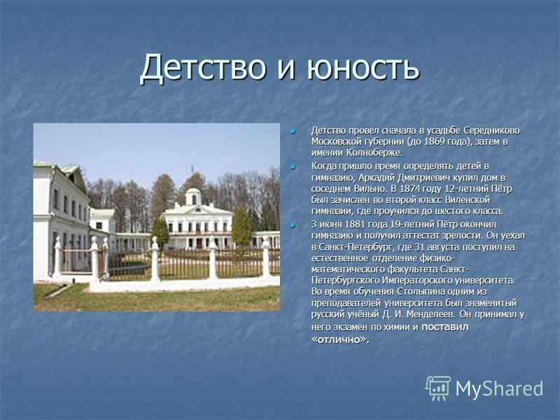 Детство и юность Детство провел сначала в усадьбе Середниково Московской губернии (до 1869 года), затем в имении Колноберже. Детство провел сначала в усадьбе Середниково Московской губернии (до 1869 года), затем в имении Колноберже. Когда пришло врем