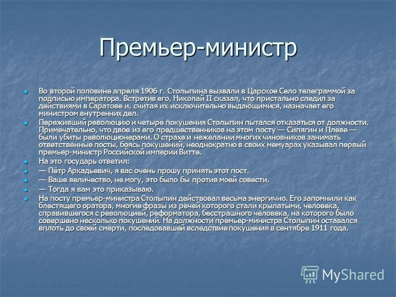 Премьер-министр Во второй половине апреля 1906 г. Столыпина вызвали в Царское Село телеграммой за подписью императора. Встретив его, Николай II сказал, что пристально следил за действиями в Саратове и, считая их исключительно выдающимися, назначает е