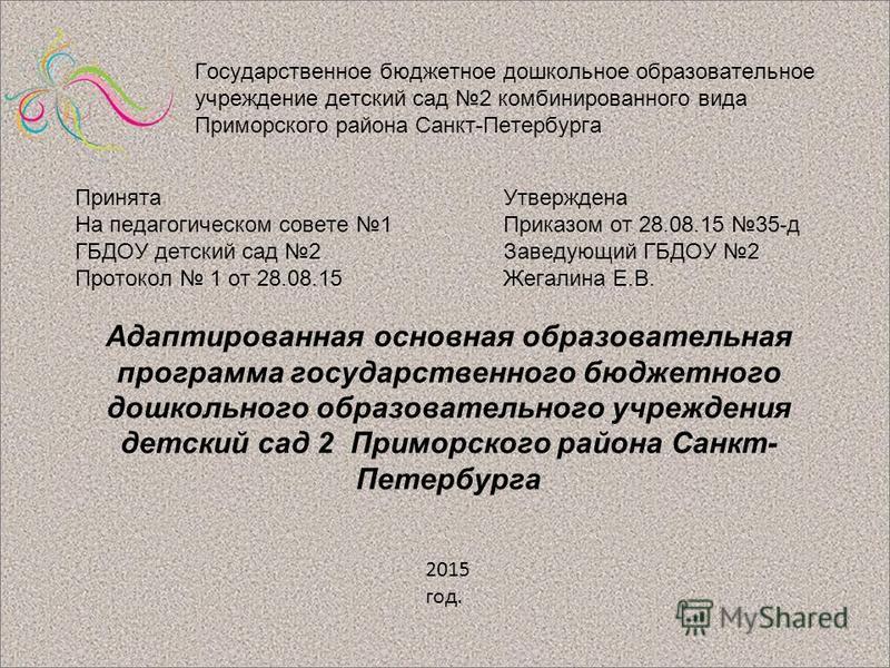 Адаптированная основная образовательная программа государственного бюджетного дошкольного образовательного учреждения детский сад 2 Приморского района Санкт- Петербурга Государственное бюджетное дошкольное образовательное учреждение детский сад 2 ком