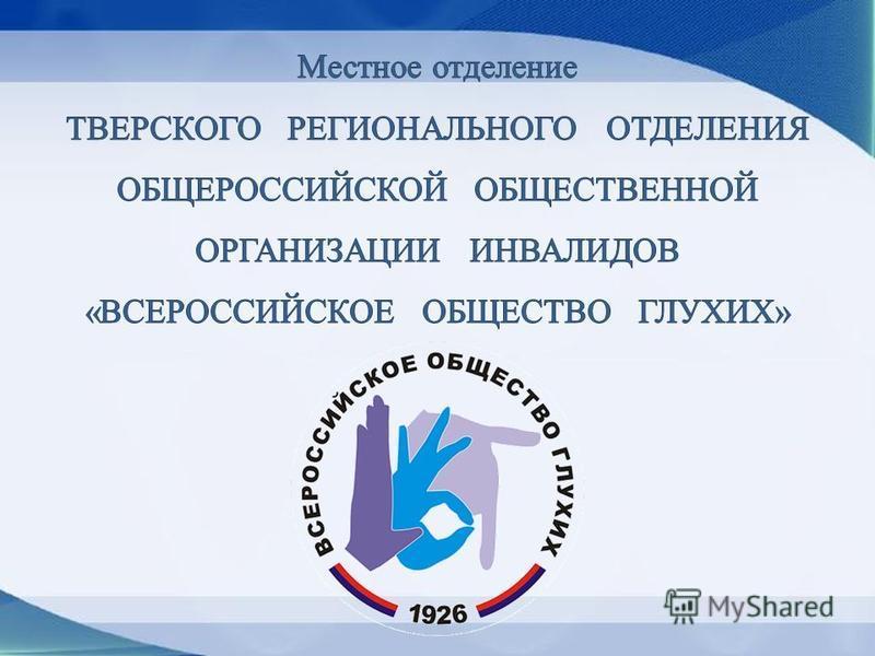 Доклад всероссийское общество глухих 8678