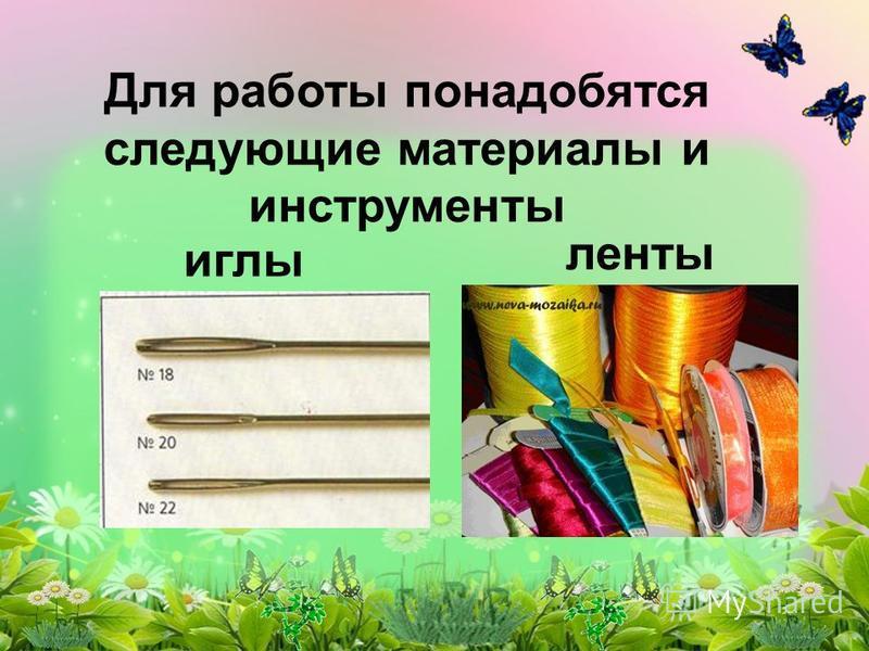 Для работы понадобятся следующие материалы и инструменты иглы ленты