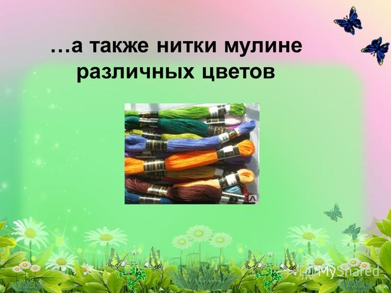 …а также нитки мулине различных цветов