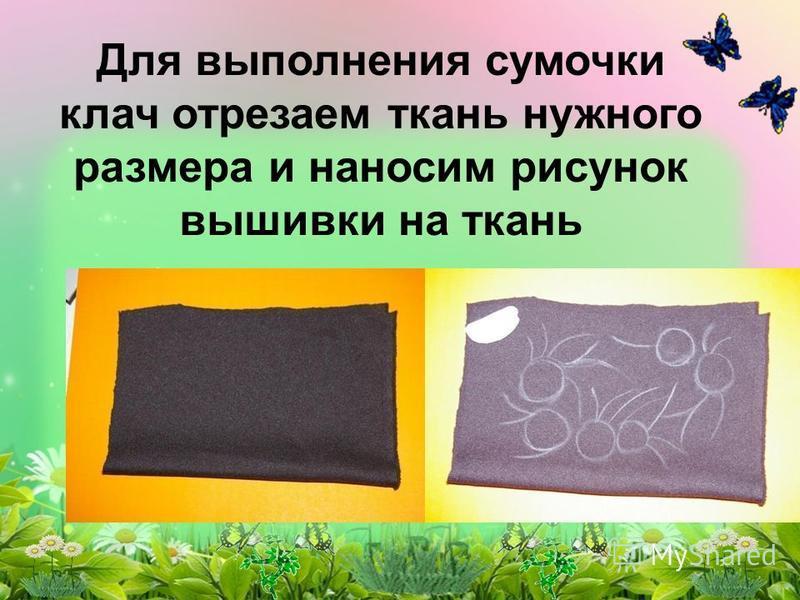 Для выполнения сумочки клатч отрезаем ткань нужного размера и наносим рисунок вышивки на ткань
