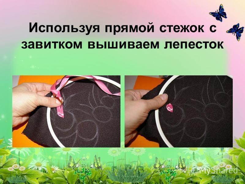 Используя прямой стежок с завитком вышиваем лепесток
