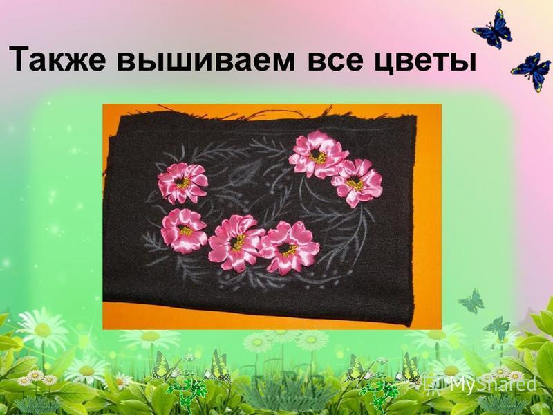 Также вышиваем все цветы