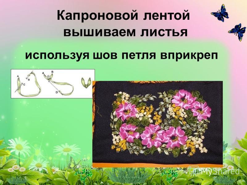 Капроновой лентой вышиваем листья используя шов петля вприкреп