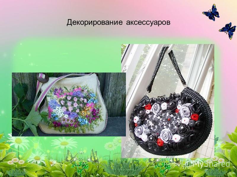 Декорирование аксессуаров сумки