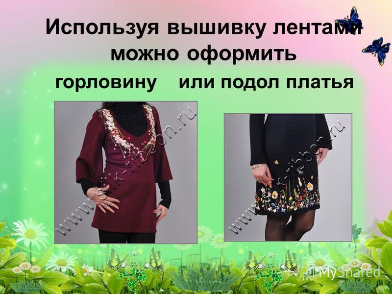 Используя вышивку лентами можно оформить горловину или подол платья