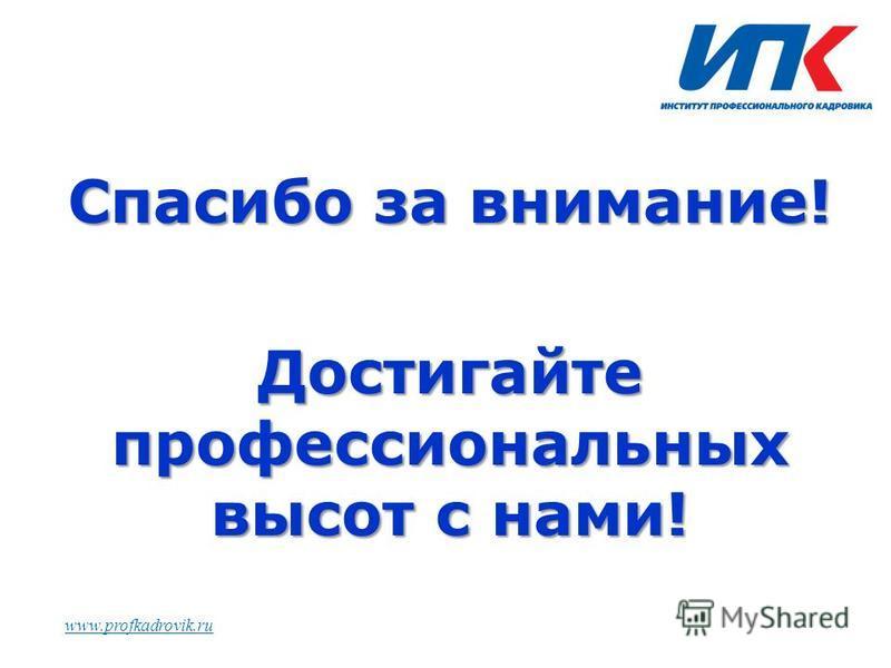 Спасибо за внимание! Достигайте профессиональных высот с нами! www.profkadrovik.ru