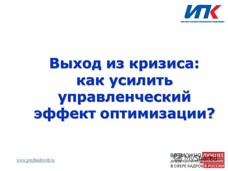 Выход из кризиса: как усилить управленческий эффект оптимизации? www.profkadrovik.ru