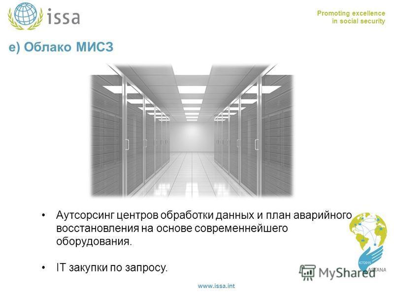 Promoting excellence in social security www.issa.int e) Облако МИСЗ Аутсорсинг центров обработки данных и план аварийного восстановления на основе современнейшего оборудования. IT закупки по запросу.
