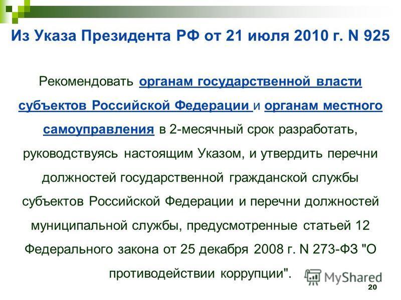 Из Указа Президента РФ от 21 июля 2010 г. N 925 Рекомендовать органам государственной власти субъектов Российской Федерации и органам местного самоуправления в 2-месячный срок разработать, руководствуясь настоящим Указом, и утвердить перечни должност