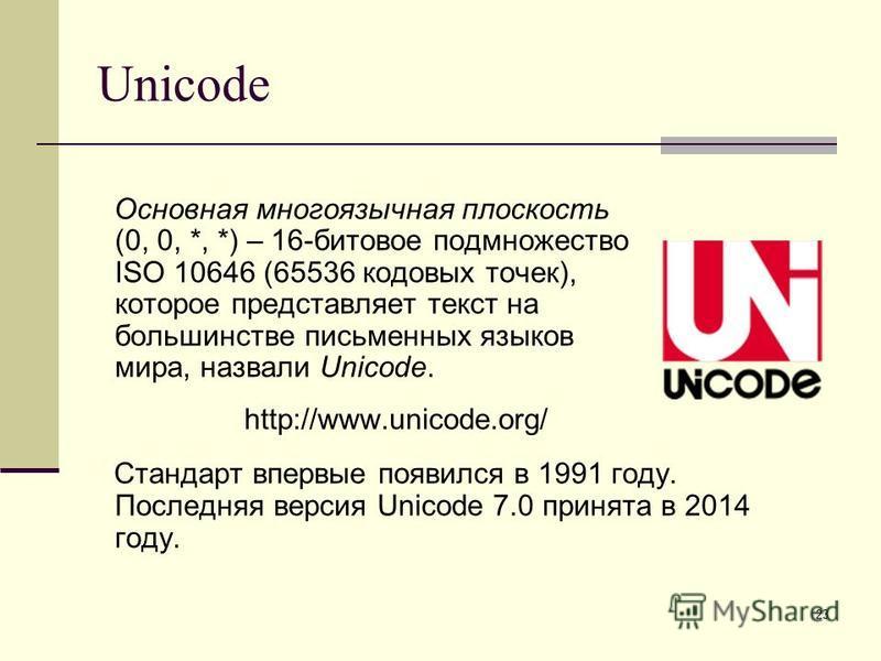 23 Unicode Основная многоязычная плоскость (0, 0, *, *) – 16-битовое подмножество ISO 10646 (65536 кодовых точек), которое представляет текст на большинстве письменных языков мира, назвали Unicode. http://www.unicode.org/ Стандарт впервые появился в