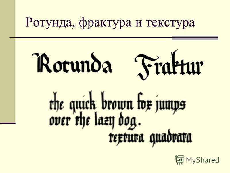 41 Ротунда, фрактура и текстура