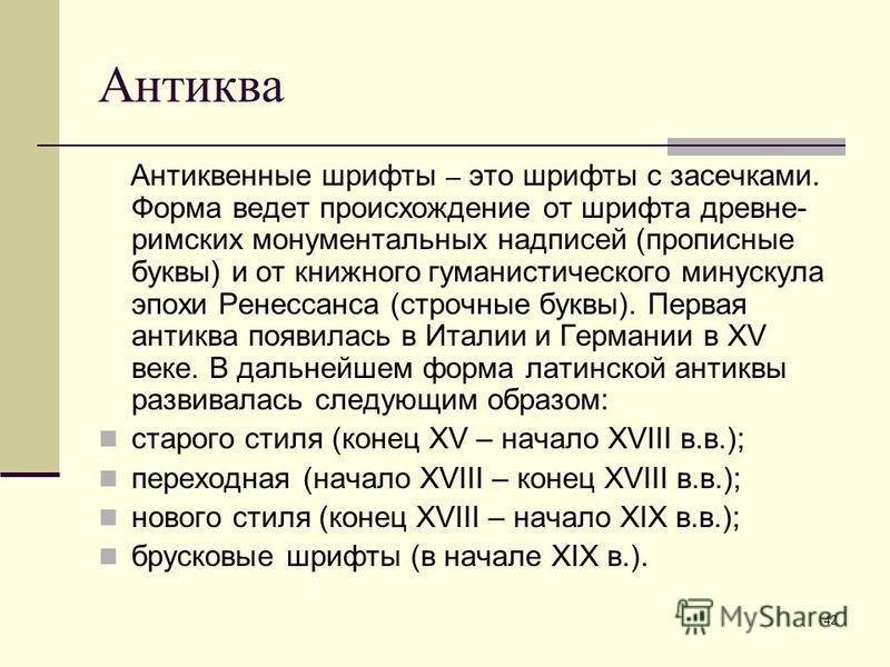42 Антиква Антиквенные шрифты – это шрифты с засечками. Форма ведет происхождение от шрифта древне- римских монументальных надписей (прописные буквы) и от книжного гуманистического минускула эпохи Ренессанса (строчные буквы). Первая антиква появилась
