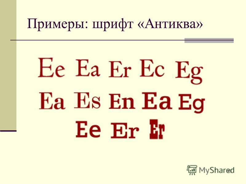 43 Примеры: шрифт «Антиква»