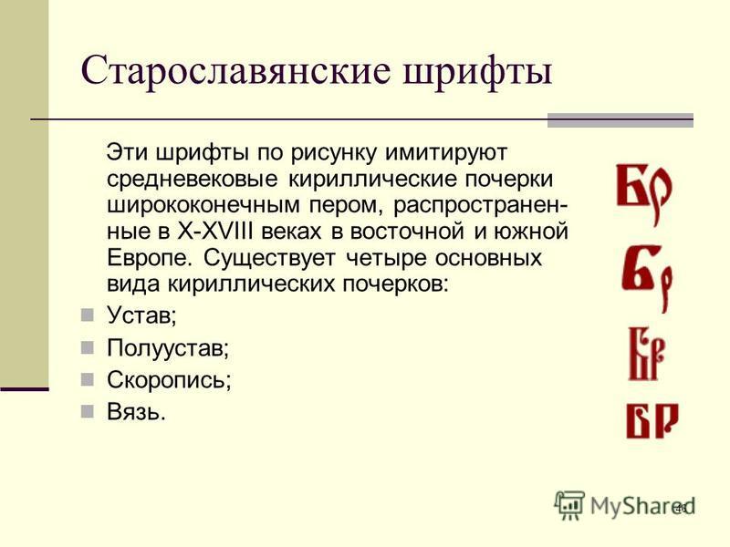 46 Старославянские шрифты Эти шрифты по рисунку имитируют средневековые кириллические почерки ширококонечным пером, распространен- ные в X-XVIII веках в восточной и южной Европе. Существует четыре основных вида кириллических почерков: Устав; Полууста