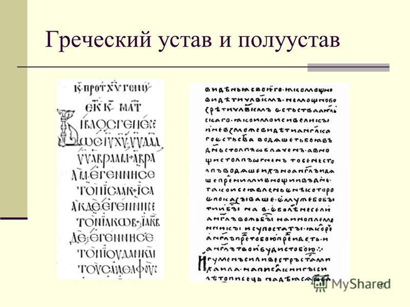 47 Греческий устав и полуустав