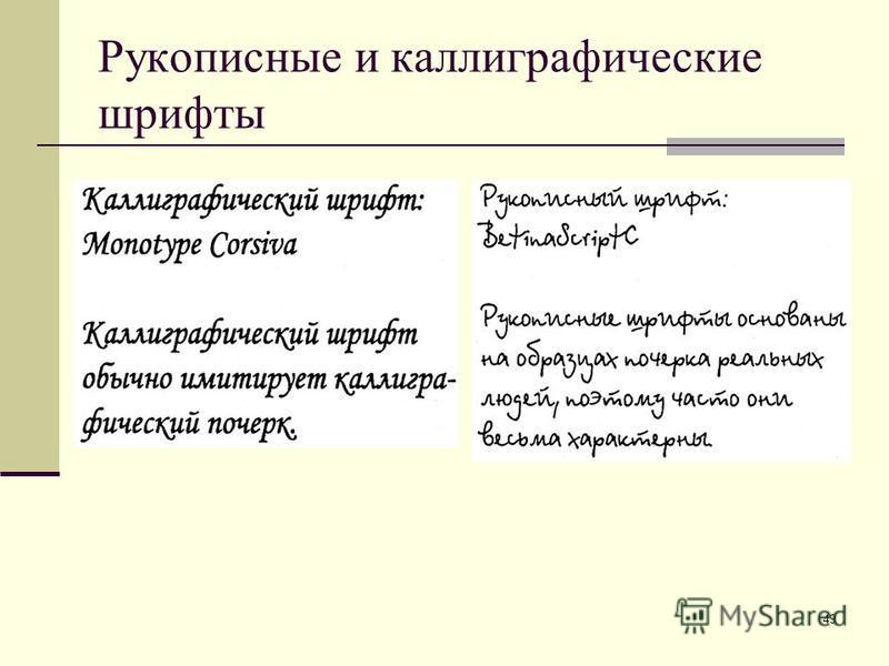 49 Рукописные и каллиграфические шрифты