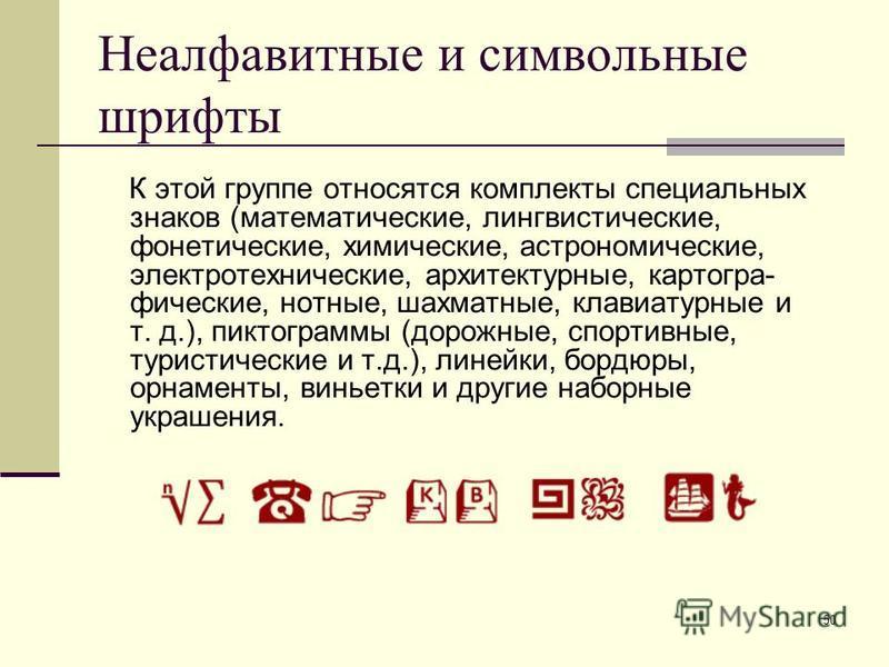 50 Неалфавитные и символьные шрифты К этой группе относятся комплекты специальных знаков (математические, лингвистические, фонетические, химические, астрономические, электротехнические, архитектурные, картогра- фические, нотные, шахматные, клавиатурн